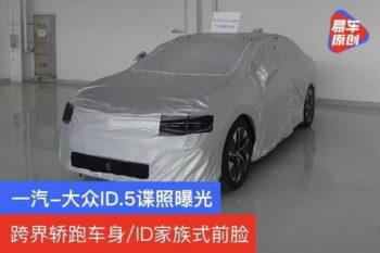 VW Aero B sedan traces Shooting Brake into trial production [Update]